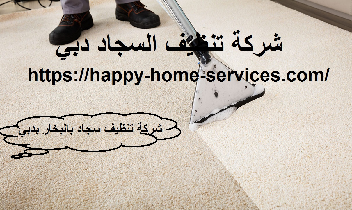 شركة تنظيف السجاد دبي