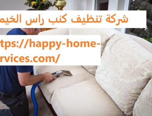 شركة تنظيف كنب راس الخيمة |0503832348| تنظيف بالبخار