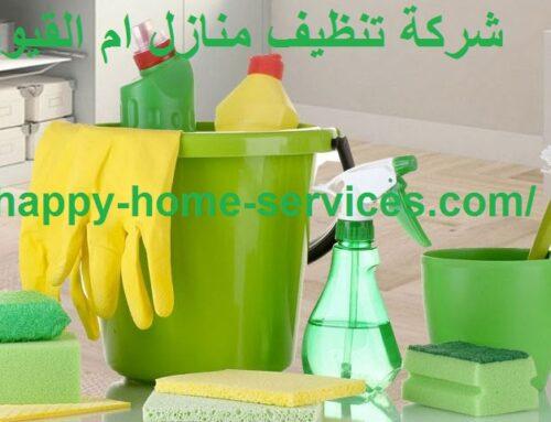 شركة تنظيف منازل ام القيوين |0503832348| افضل الاسعار