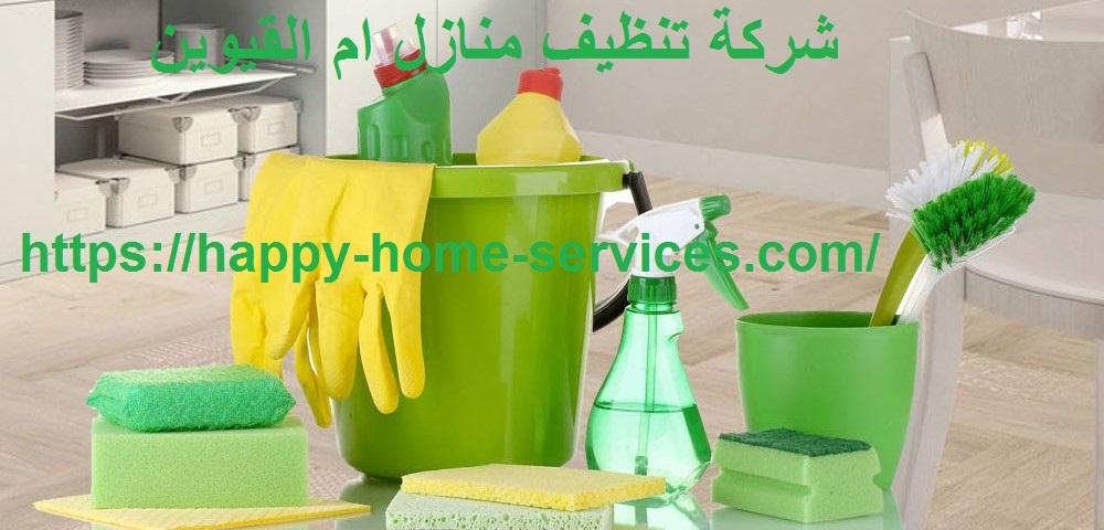 شركة-تنظيف-منازل-ام-القيوين