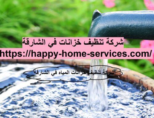 شركة تنظيف خزانات في الشارقة |0503832348|تنظيف وتعقيم