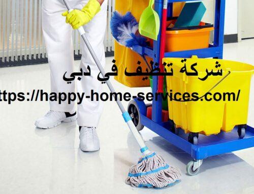 شركة تنظيف في دبي |0503832348|شركات تنظيف منازل