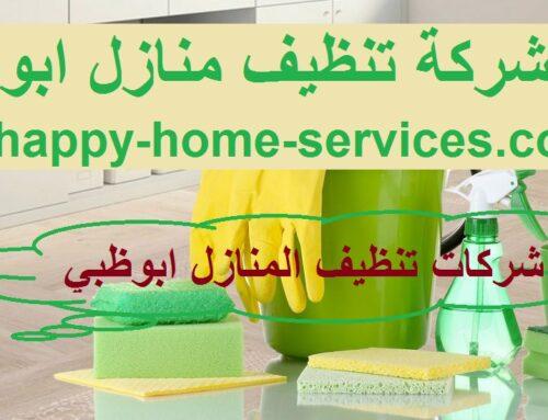 شركة تنظيف منازل ابوظبي |0503832348| تنظيف بالبخار