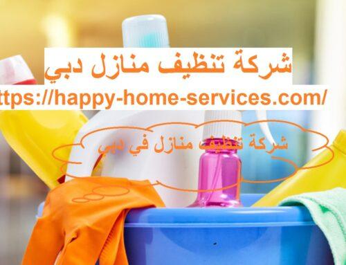 شركة تنظيف منازل دبي |0503832348| ارخص الاسعار