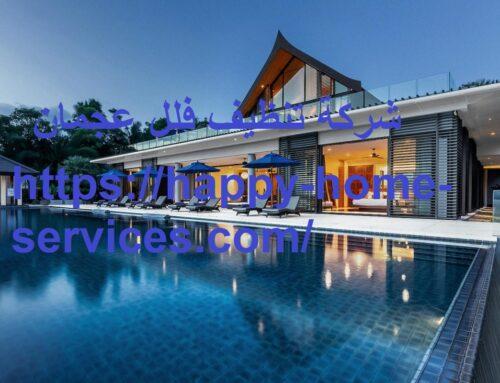 شركة تنظيف فلل عجمان |0503832348| افضل تنظيف