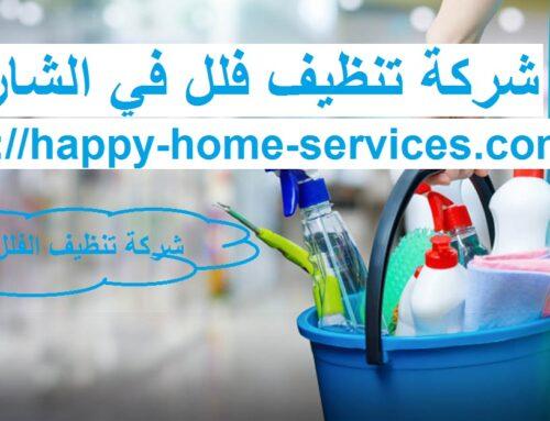 شركة تنظيف فلل في الشارقة |0503832348| ارخص الاسعار