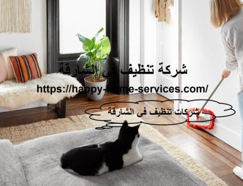 شركة تنظيف في الشارقة |0503832348| افضل الوسائل