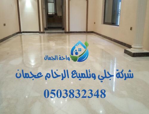 شركة جلي وتلميع الرخام عجمان |0503832348|جلي وتلميع