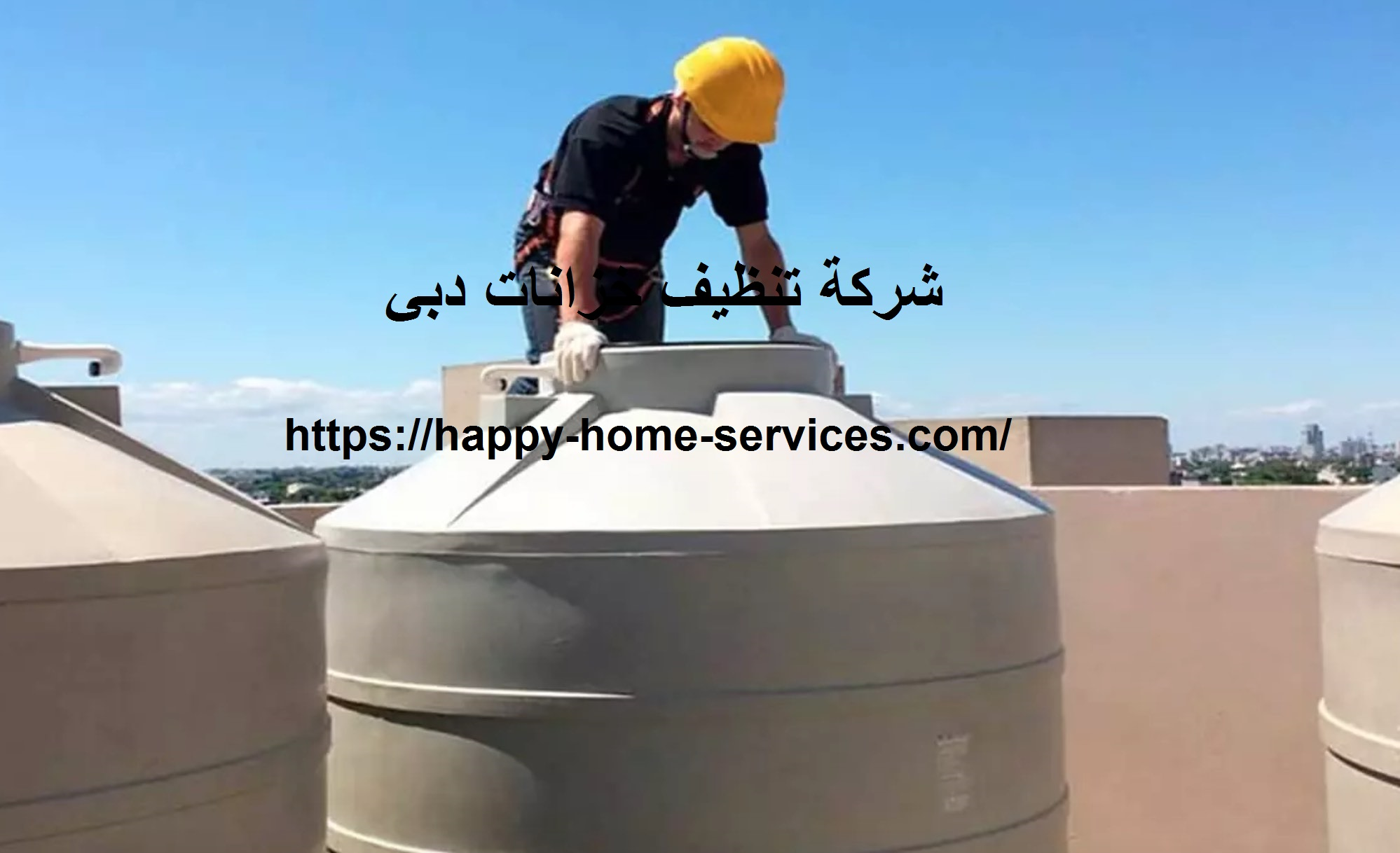 شركة-تنظيف-خزانات-دبي