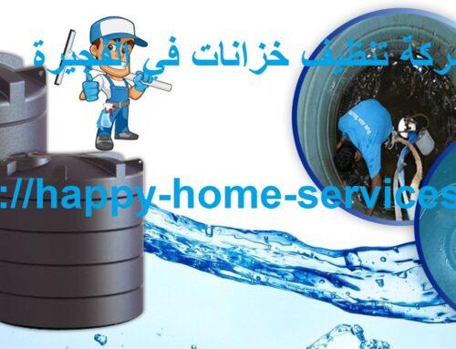 شركة تنظيف خزانات في الفجيرة |0503832348| تنظيف وتعقيم