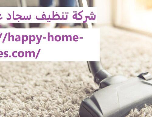 شركة تنظيف سجاد عجمان |0503832348| غسيل سجاد