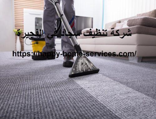 شركة تنظيف سجاد في الفجيرة |0503832348| خصم20%