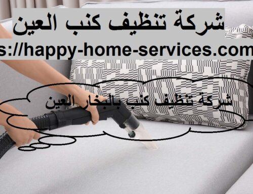شركة تنظيف كنب العين |0503832348| تنظيف بالبخار