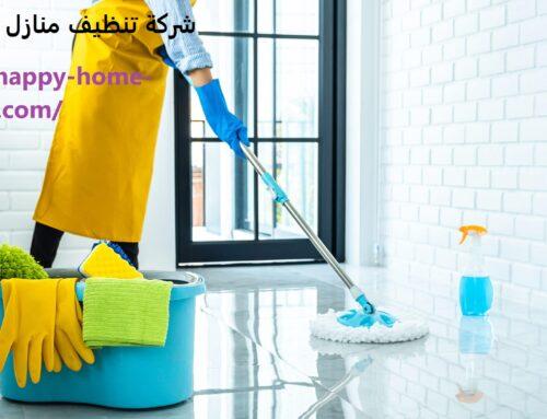 شركة تنظيف منازل الفجيرة |0503832348| تنظيف فلل ومنازل