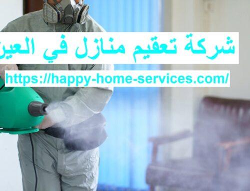 شركة تعقيم منازل في العين |0503832348|تعقيم فيروسات