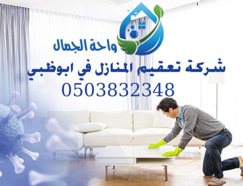 شركة تعقيم المنازل في ابوظبي |0503832348| مصرح من الصحة