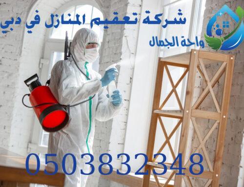 شركة تعقيم المنازل في دبي |0503832348 | تعقيم ضد كورونا