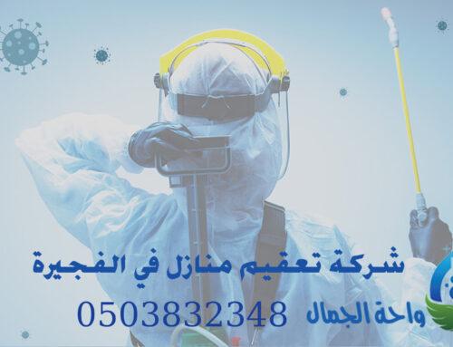 شركة تعقيم منازل في الفجيرة |0503832348| تعقيم دبا الفجيرة