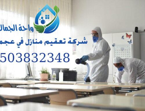 شركة تعقيم منازل في عجمان |0503832348 | تطهير وتنظيف
