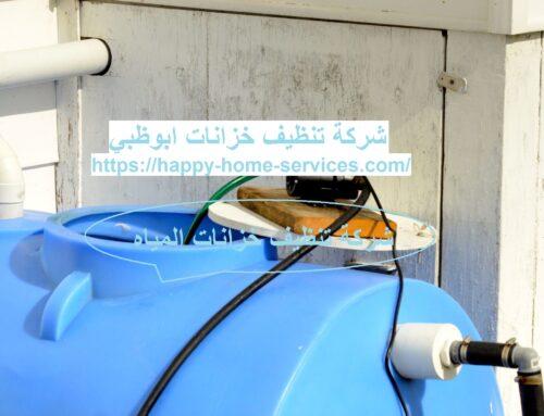 شركة تنظيف خزانات ابوظبي |0503832348 |تعقيم وتنظيف