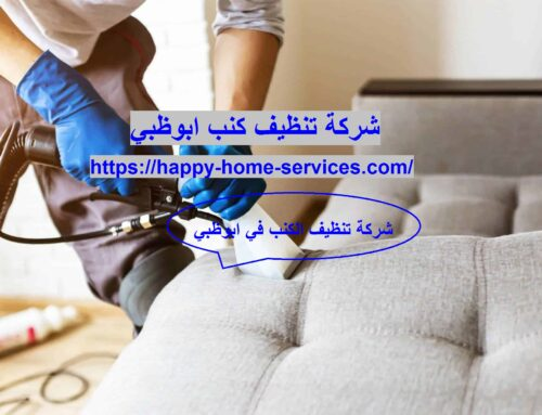 شركة تنظيف كنب ابوظبي |0503832348|ارخص الاسعار