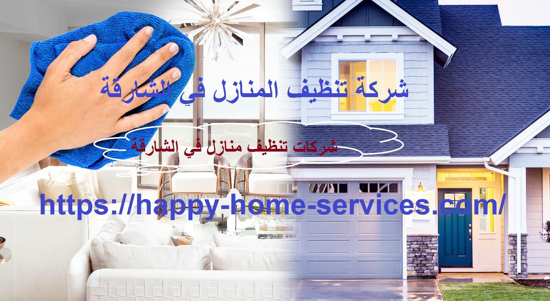 شركة-تنظيف-المنازل-في-الشارقة