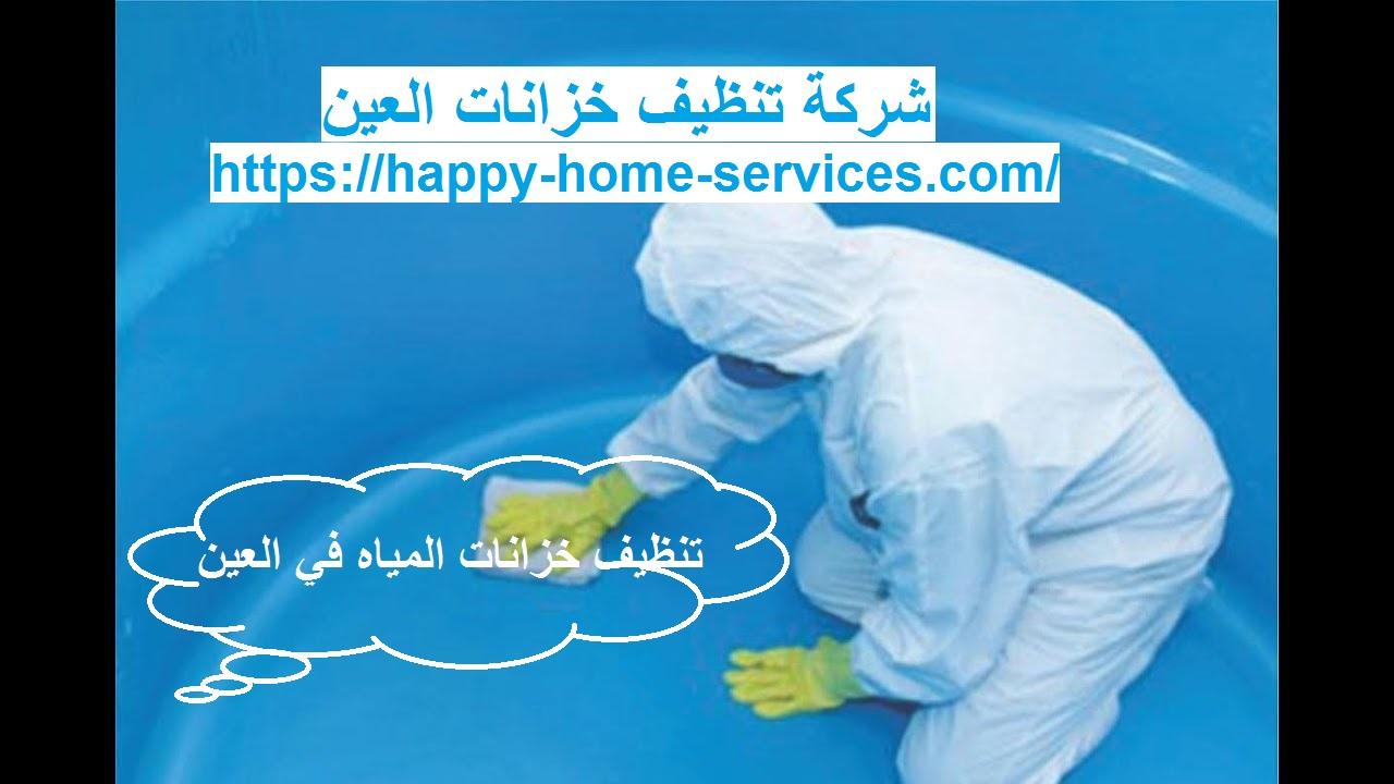 شركة تنظيف خزانات العين