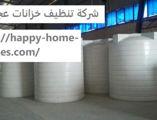 شركة تنظيف خزانات عجمان |0503832348| تعقيم وتطهير