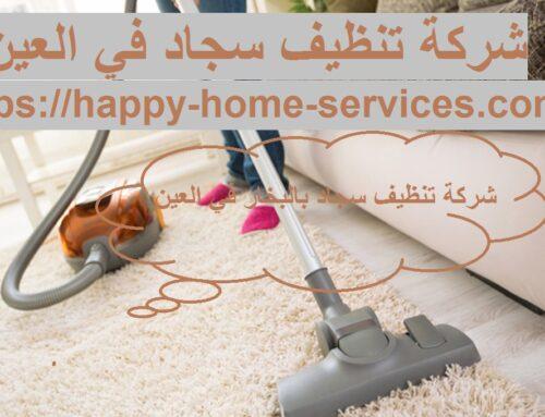 شركة تنظيف سجاد في العين |0503832348| تنظيف بالبخار