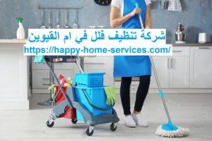 شركة-تنظيف-فلل-ام-القيوين