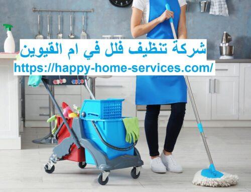 شركة تنظيف فلل في ام القيوين |0503832348| تنظيف منازل