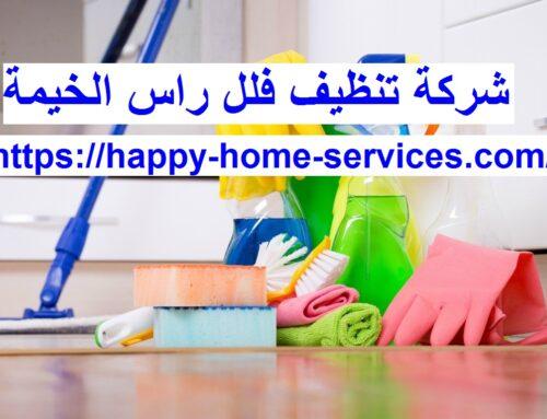 شركة تنظيف فلل راس الخيمة |0503832348|فلل ومنازل