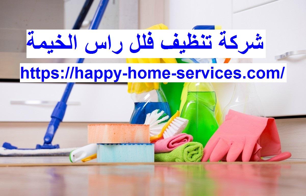 شركة-تنظيف-فلل-راس-الخيمة