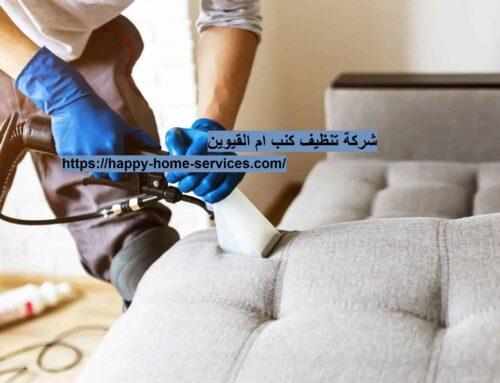 شركة تنظيف كنب ام القيوين |0503832348| تنظيف بالبخار