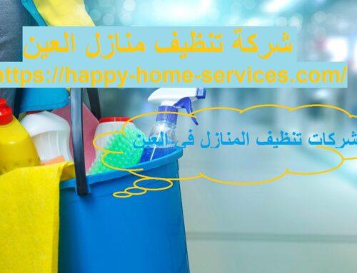 شركة تنظيف منازل العين |0503832348| تنظيف فلل