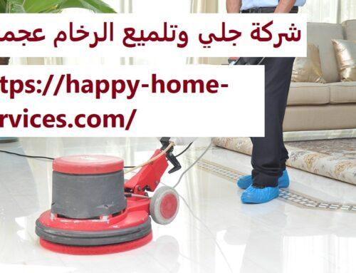 شركة جلي وتلميع الرخام عجمان |0503832348| تلميع بلاط