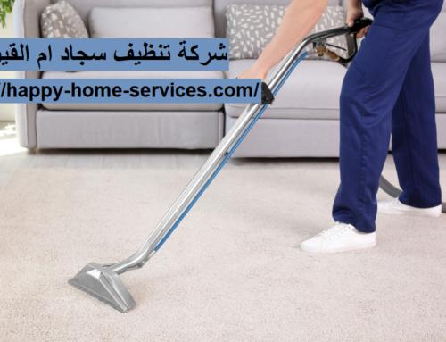 شركة تنظيف سجاد ام القيوين |0503832348 |تنظيف بالبخار